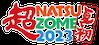 超NATSUZOME2021